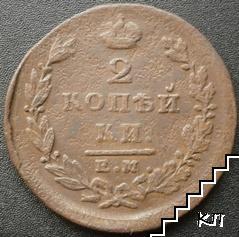 2 копейки / 1826 / Русия