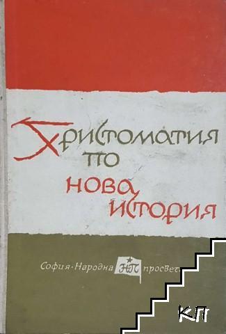 Христоматия по нова история. Част 1: 1642-1870 г.