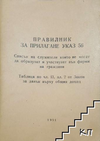Правилник за прилагане указ № 56