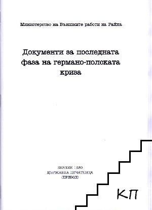 Документи за последната фаза на германо-полската криза