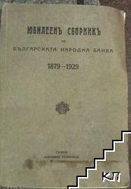 Юбилеенъ сборникъ на Българската народна банка