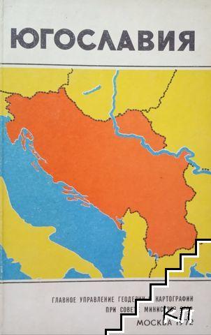 Югославия. Справочная карта