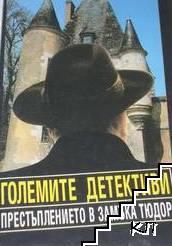 Големите детективи. Престъплението в замъка Тюдор