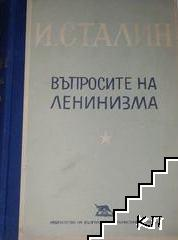 Въпросите на ленинизма