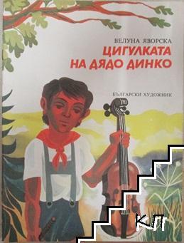 Цигулката на дядо Динко