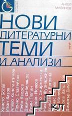 Нови литературни теми и анализи