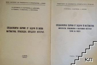 Специализиран сборник от задачи по висша математика: Производна. Определен интеграл / Специализиран сборник от задачи по математика: Могократни, криволийнейни и повърхнинни интеграли. Теория на полето