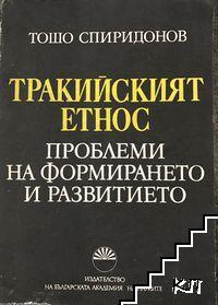 Тракийският етнос