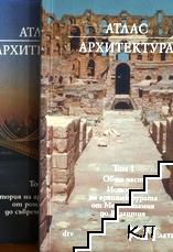 Атлас Архитектура. Том 1-2