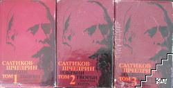Избрани творби в шест тома. Том 1-3