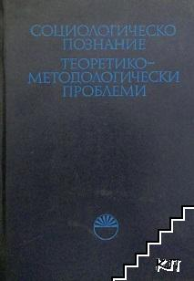 Социологическо познание. Теоретико-методологически проблеми