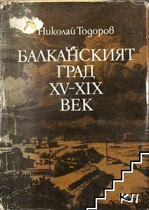 Балканският град XV-XIX век