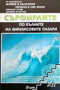 Сърфирайте по вълните на финансовите пазари