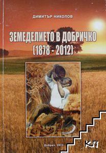 Земеделието в Добричко (1878-2012)
