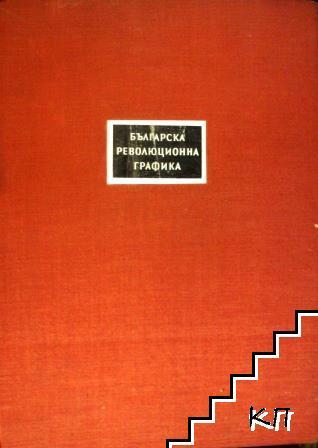 Българска революционна графика