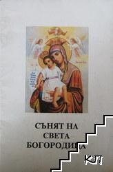 Сънят на Света Богородица