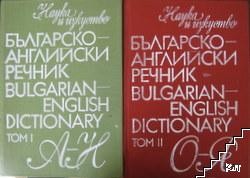 Българо-английски речник. Том 1-2 / Bulgarian-English Dictionary. Vol. 1-2