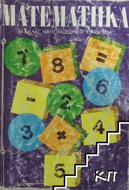 Математика за 1. клас на помощните училища
