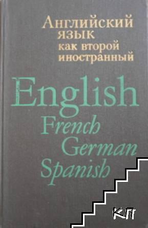 Английский язык как второй иностранный. Начальный курс