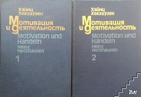 Мотивация и деятельность. Часть 1-2