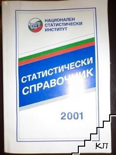 Статистически справочник 2001