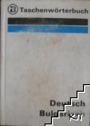 Taschenwörterbüch Deutsch-Bulgarisch