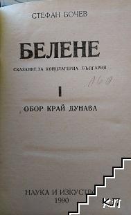 Белене. Сказание за концлагерна България. Част 1: Обор край Дунава