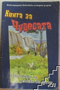 Книга за чудесата