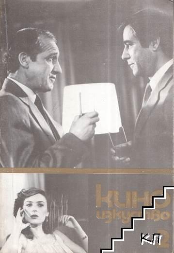 Киноизкуство. Бр. 2 / 1985