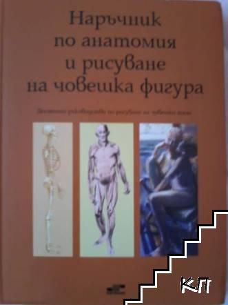 Наръчник по анатомия и рисуване на човешка фигура