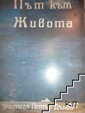 Път към живота. Том 1: Лекции от Учителя на младежкия окултен клас, година Х (1930-1931)