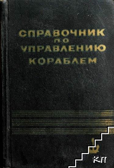 Справочник по управлению кораблем