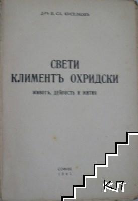 Свети Климентъ Охридски