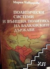Политически системи и външна политика на Балканските държави