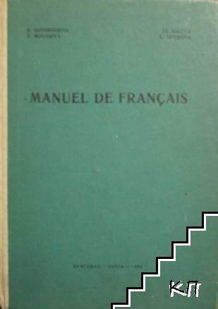 Manuel de Français