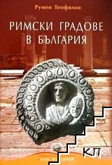 Римски градове в България