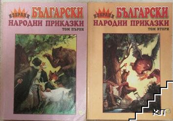 Български народни приказки в два тома. Том 1-2