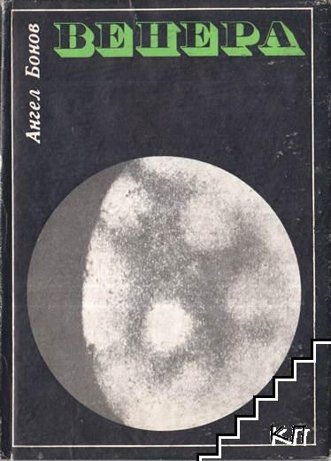 Венера - най загадъчната планета