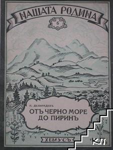 Отъ Черно море до Пиринъ