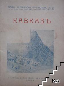 Кавказъ