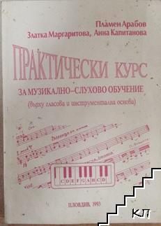 Практически курс за музикално-слухово обучение
