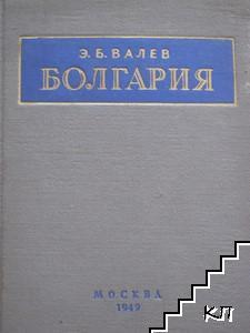 Болгария. Экономико-географическое описание
