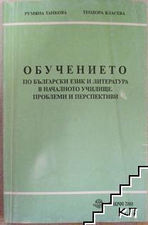Обучението по български език и литература в началното училище. Проблеми и перспективи