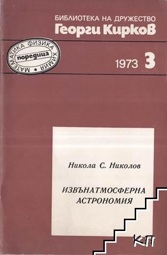 Извънатмосферна астрономия. Бр. 3 / 1973