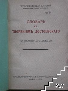 Словарь к творениямъ Достоевского