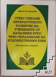 Стимулиране литературното развитие на учениците от началния курс чрез овладяване на художествения език