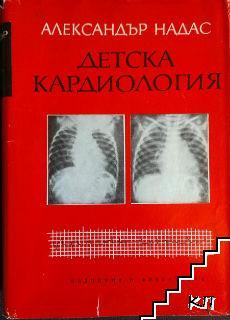 Детска кардиология