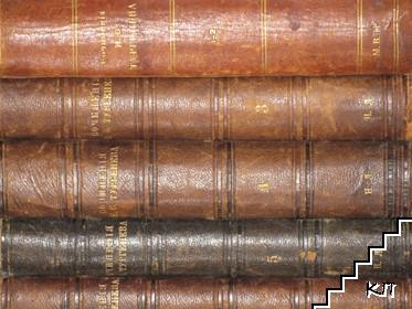 Полное собранiе сочиненiй в дванадцати томахъ. Томъ 1-2, 5-12