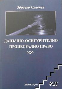 Данъчно-осигурително процесуално право. Книга 1
