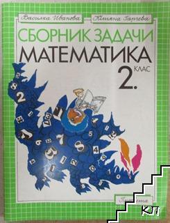 Сборник задачи по матемарика за 2. клас